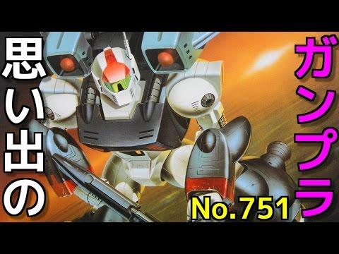 751 1/144 スリング・パニアー装備型バイファム    『銀河漂流バイファム』