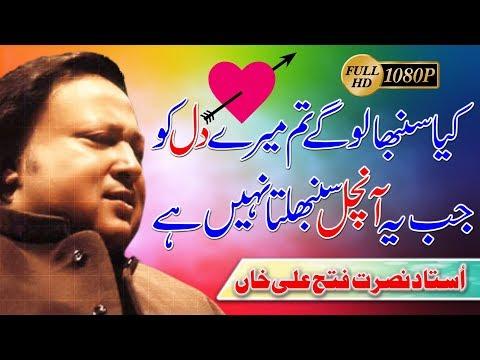 KIA SAMBALO GYE TUM MERE DIL KO - Ustad Nusrat Fateh Ali Khan - Best Qawali Center