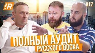АУДИТ РУССКОГО ВОСКА! Визит топ-менеджера «Технониколь» на производство. Спор с Бородачами