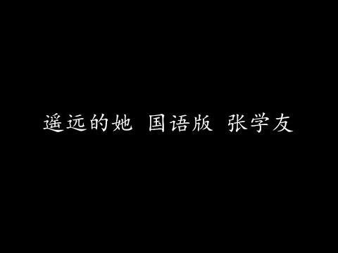 张学友遥远的她谐音_遥远的她 国语版 张学友 (歌词版) - YouTube