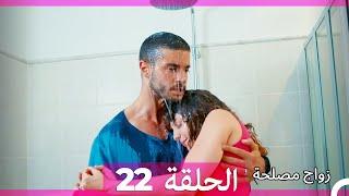 Download Video Zawaj Maslaha - الحلقة 22 زواج مصلحة MP3 3GP MP4