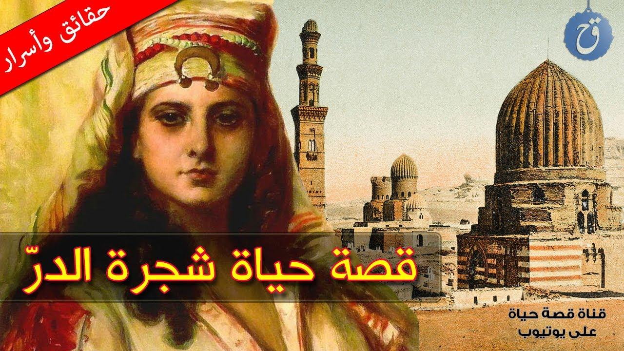 قصة حياة وأسرار شجرة الدر الجارية الجميلة التي حكمت مصر