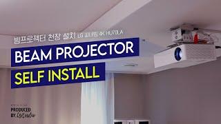 빔프로젝터 자가 천장 설치 깔끔하게 하는 방법, …