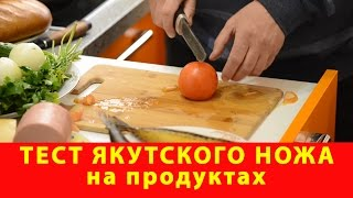 Сравнительный тест якутского ножа на продуктах. Русский булат. Обзор. Купить нож. Якутские ножи(, 2017-04-09T15:37:46.000Z)