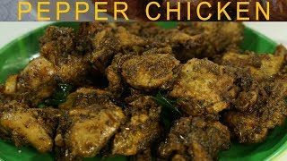Pepper Chicken Recipe in Tamil | Chettinad Pepper Chicken | Dry Chicken Recipes