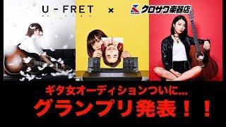 Скачать ついにグランプリ発表 U FRET クロサワ楽器ギタ女子オーディション