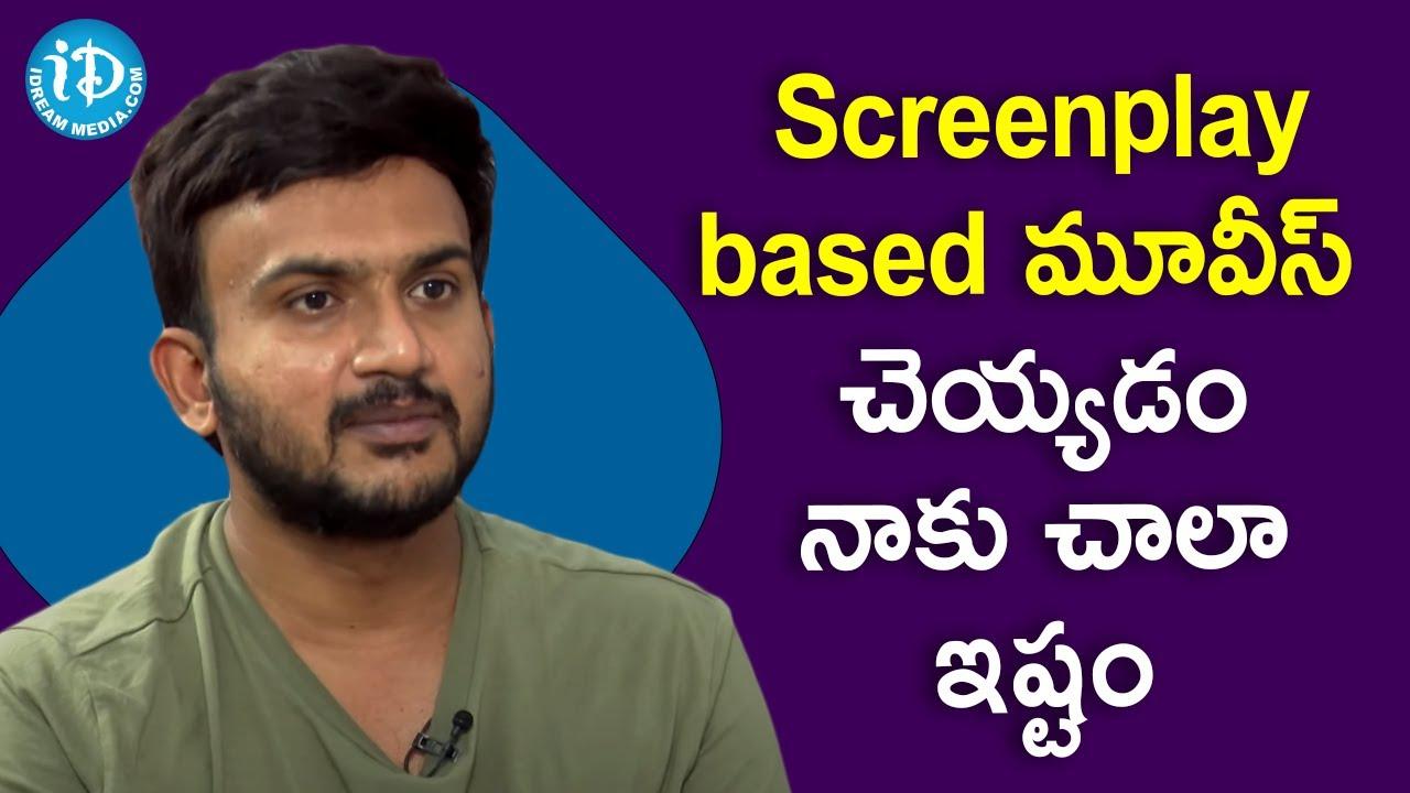 Screenplay based మూవీస్ చెయ్యడం నాకు చాలా ఇష్టం - Director Merlapaka Gandhi | @iDream Telugu Movies