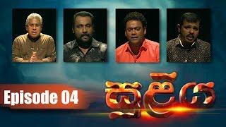suliya-episode-04-13-08-2019