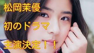 フジテレビ系で4月から始まる 土曜夜11時台のドラマが、 松岡茉優(...