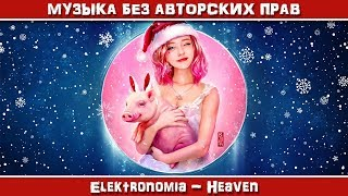 Elektronomia - Heaven (NoАП) [Gaming Music]