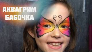 АКВАГРИМ БАБОЧКА 🦋 FACEPAINTING BUTTERFLY