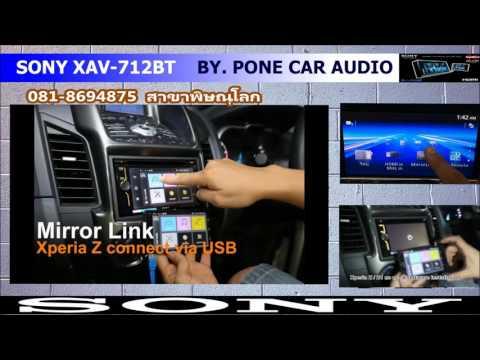 เครื่องเสียงรถยนต์2DIN DVDที่ดีที่สุดปี2016ราคาถูกชัดที่สุดเสียงดีทนทานSONYรุ่นXAV-712BTรับประกัน2ปี