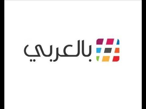 بالعربي مبادرة من الإمارات للعالم  - نشر قبل 2 ساعة