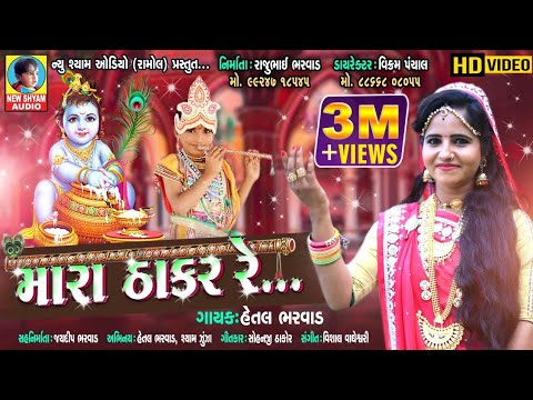 Mara Thakar Re | Hetal Bharwad | New Best DJ Gujarati Bharwad Special Full HD Video Song 2019