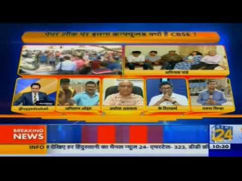 Aaj Ka Agenda: Confused Board Of Secondary Education (CBSE) में बच्चे क्यों पीसें?