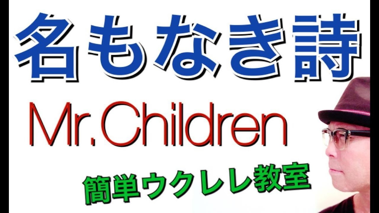 名もなき詩 / Mr.Children【ウクレレ 超かんたん版 コード&レッスン付】GAZZLELE