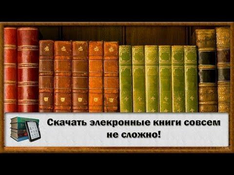 Книги скачать бесплатно без регистрации