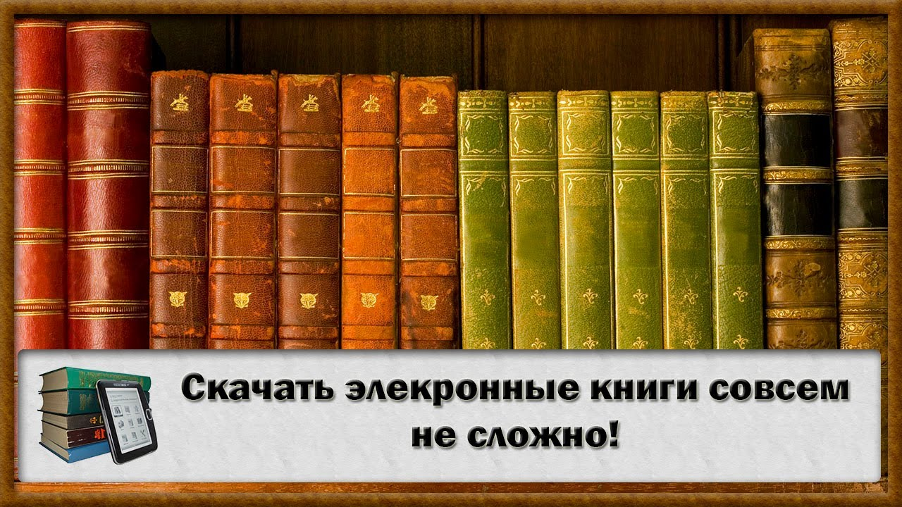 Скачать электронные книги бесплатно, читать книги