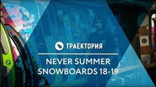 Сноуборды Never Summer 18-19. Обзор коллекции