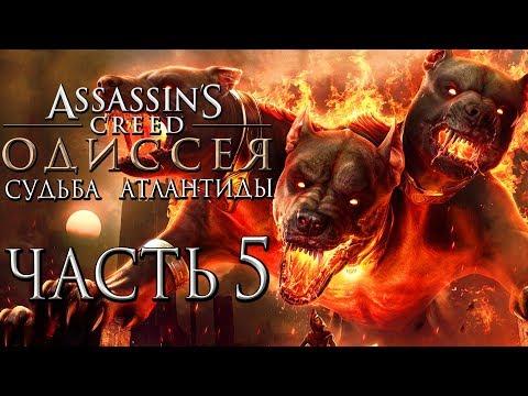 Прохождение Assassin's Creed Odyssey DLC [Одиссея] — Часть 5: Битва с Цербером.Новая броня Богов