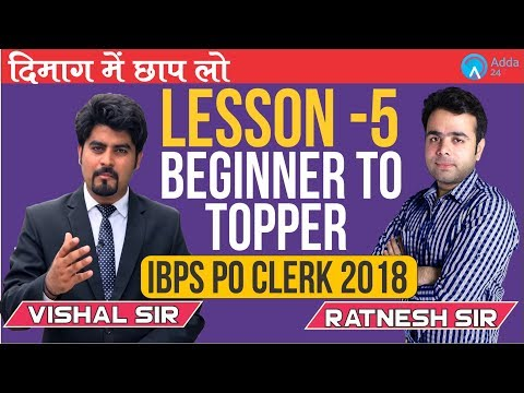 IBPS PO/Clerk 2018 | Lesson- 5 | Beginner to Topper | Vishal Sir & Ratnesh Sir | Call Us 8750016167
