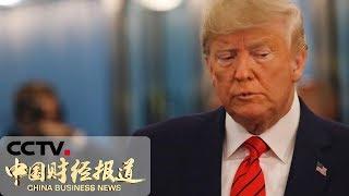[中国财经报道] 特朗普面临弹劾调查 对金融市场影响几何?| CCTV财经