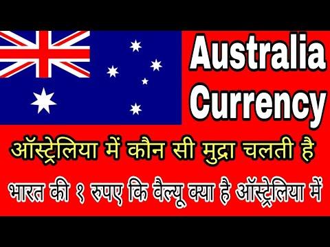 ऑस्ट्रेलिया में भारत के १ रुपए कि वैल्यू क्या है, Australia Currency , Australian Dollar , AUSTRALIA