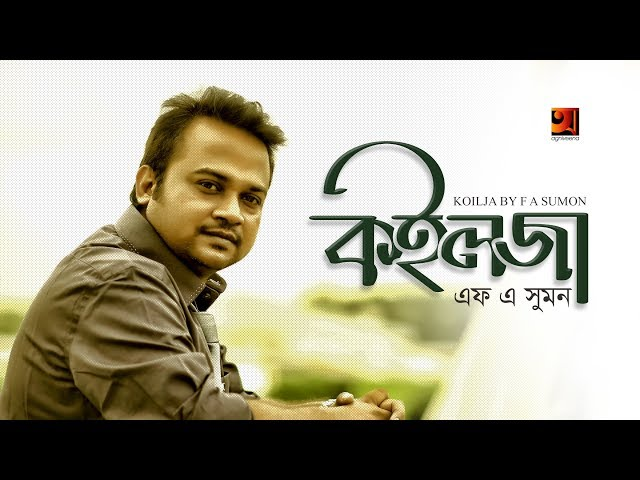 Koilja | by F A Sumon | New Bangla Song 2018 | Official Lyrical Video | ☢ EXCLUSIVE ☢