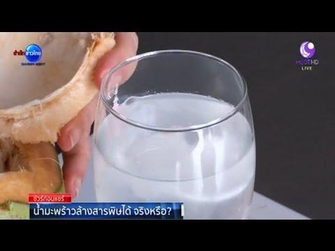 ชัวร์ก่อนแชร์ : น้ำมะพร้าวล้างสารพิษ-แก้สารพัดโรคจริงหรือ? | สำนักข่าวไทย อสมท