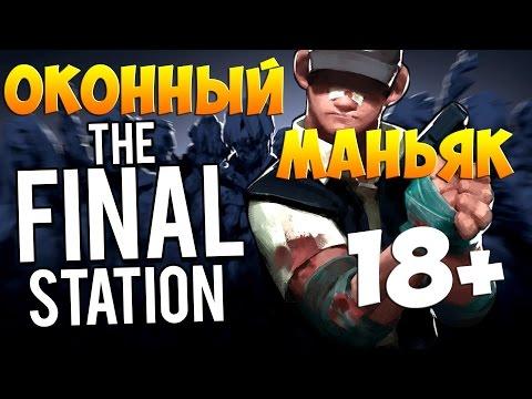 The Final Station | Оконный маньяк #3