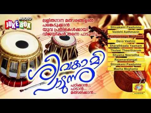 ലളിതഗാന മത്സരങ്ങളിൽ പങ്കെടുക്കാൻ യുവ പ്രതിഭകൾക്കായ് ശിവകാമി പാടുന്നു | Malayalam Light Music 2017