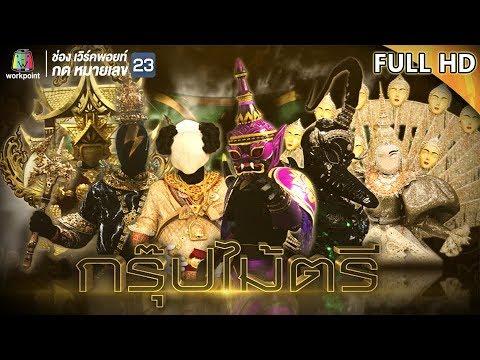 THE MASK วรรณคดีไทย | EP.05 | 25 เม.ย. 62 Full HD