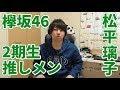 #208 松平璃子ちゃんを推しメンにしました!【欅坂46】