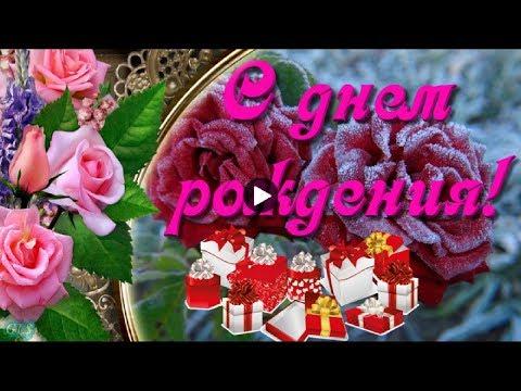 ДЕНЬ РОЖДЕНИЯ В ФЕВРАЛЕ Красивое поздравление с днем рождения Розы на снегу Видео открытки