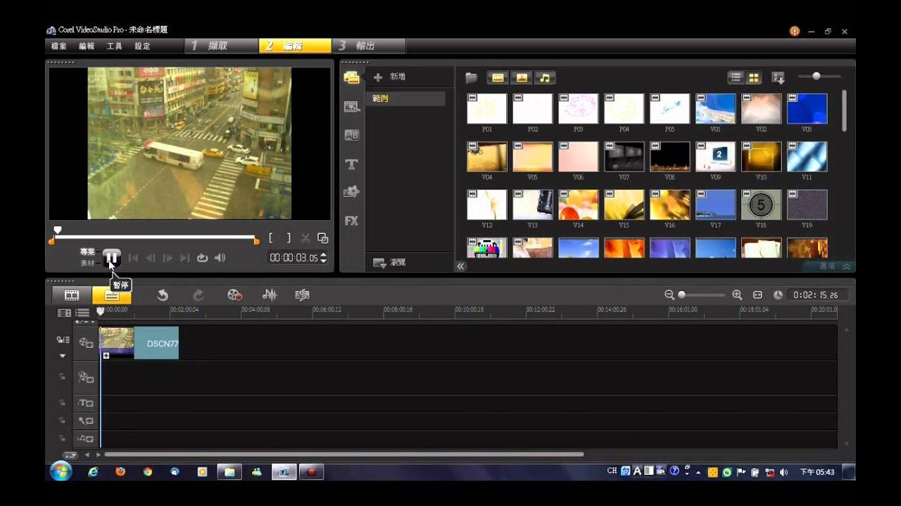 Corel 會聲會影X5 影音編輯軟體 不專業的影片教學 - YouTube