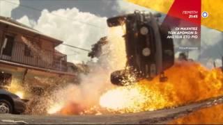 ΜΑΧΗΤΕΣ ΤΩΝ ΔΡΟΜΩΝ: ΛΗΣΤΕΙΑ ΣΤΟ ΡΙΟ (FAST FIVE) - trailer