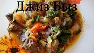 Коваль готовит №7 -  джиз быз Азербайджанская кухня(, 2015-08-07T09:24:02.000Z)