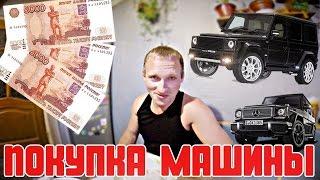 Когда и какую машину я куплю если останусь жить в Москве еще несколько лет с текущим уровнем зарплат