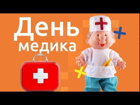 Вы — медик вы ангел-хранитель .17июня . С Днем медицинского работника#Мирпоздравлений