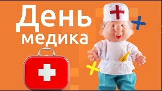 ❤️Прикольное  поздравление С Днём Медика❤️17июня❤️ С Днем медицинского работника❤️