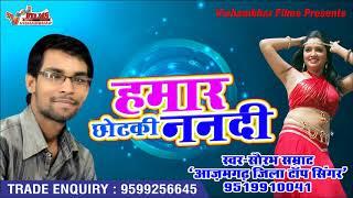 Saurabh Samrat सुपरहिट गीत - हमार छोटकी ननदी - Balam Bambaiya