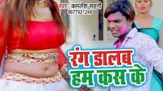रंग डालब हम कश के - Kamlesh Sahani - Rang Dalab Hum Kash Ke - Bhojpuri Holi Songs