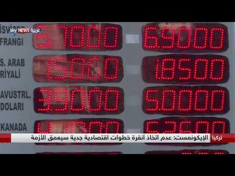 صحف اقتصادية تتنبأ بتصاعد أزمة انهيار العملة التركية  - 22:22-2018 / 8 / 17