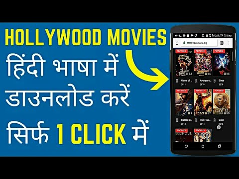 No. 1 Website To Download Hollywood Movies In Hindi | Best Site To Download Hollywood Movies