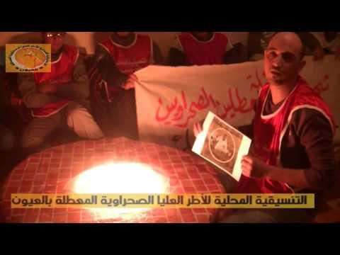 تصريح الإطار المعطل ماء العينين ماسك شقيق الشهيد محمد عالي ماسك 28/12/2016