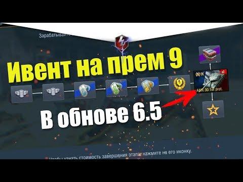 ИВЕНТ НА ПРЕМИУМ ТАНК 9 УРОВНЯ В ОБНОВЛЕНИИ 6.5