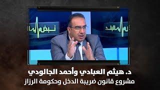 د. هيثم العبادي وأحمد الجالودي - مشروع قانون ضريبة الدخل وحكومة الرزاز