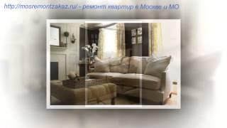 Идеи для ремонта квартир |  Услуги под ключ в Звенигороде от mosremontzakaz.ru(, 2015-09-25T23:16:45.000Z)
