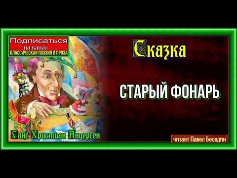 Старый фонарь —Ганс Христиан Андерсен —читает Павел Беседин