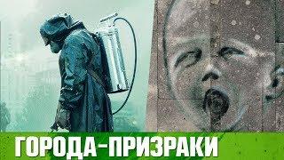 5 ГОРОДОВ-ПРИЗРАКОВ БЫВШЕГО СССР